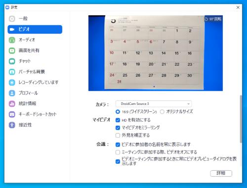 DroidCam Wireless Webcamによる表示。こちらも画質は問題ないレベル