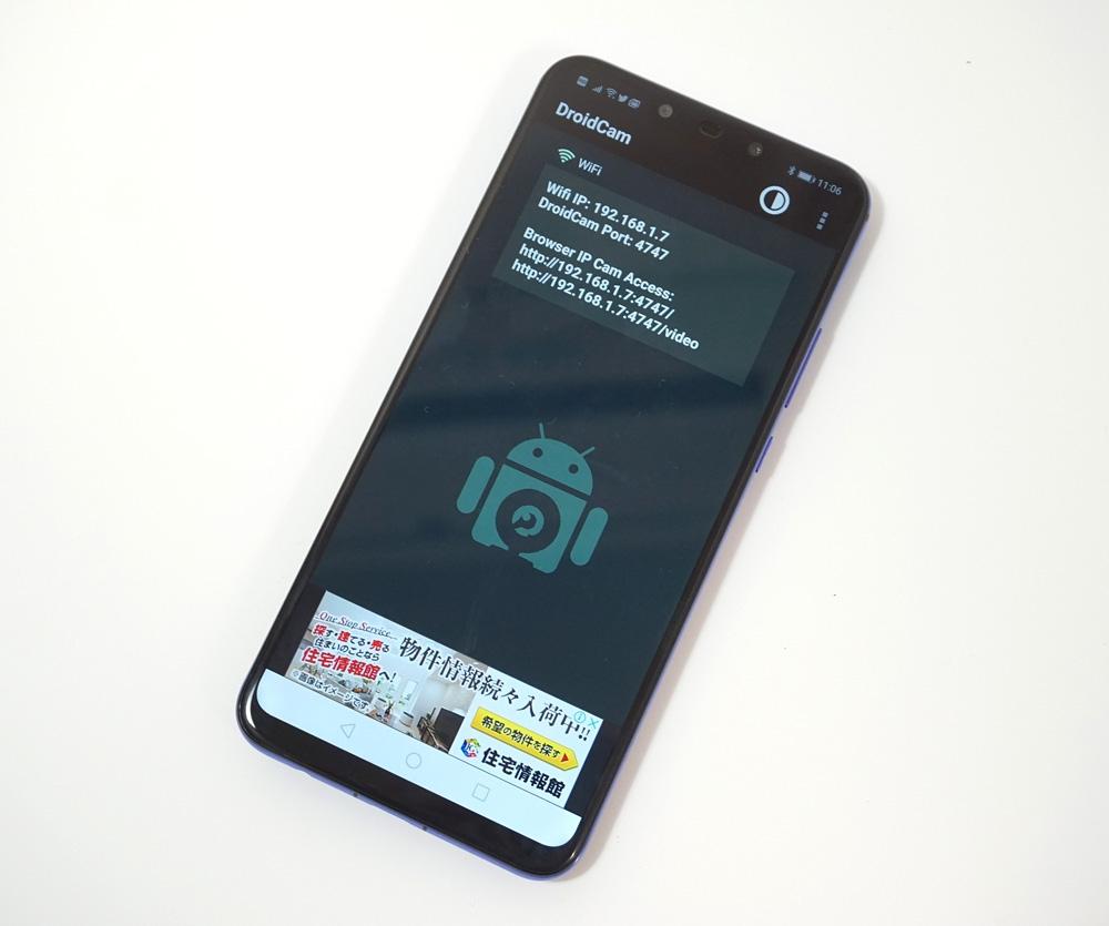 iPhoneだけでなくAndroid搭載スマホもPCカメラとして使える