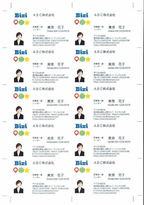 コンテンツサービス「BiziCard」を利用してコンビニで出力した名刺。価格は税込みで60円(L判)~400円(A4光沢紙)