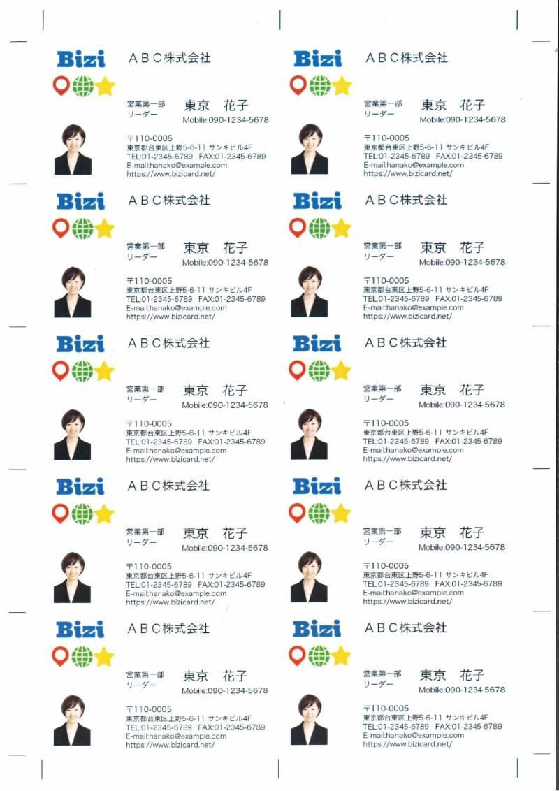 コンテンツサービス「BiziCard」を利用してコンビニで出力した名刺。価格は税込みで60円(L判)~400円(A4光沢紙) (出所:シャープ)