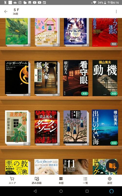 主に「BOOK☆WALKER」や「Kindle」を中心に、電子書籍を楽しんでいる