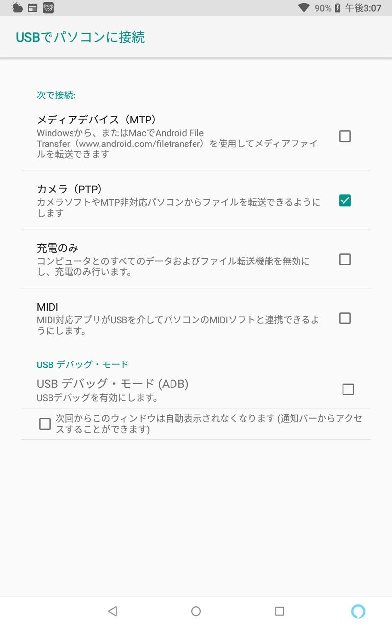 TAB4 8 PlusをUSBケーブルでPCに接続するとこのダイアログが表示されるので、「カメラ(PTP)」を選択