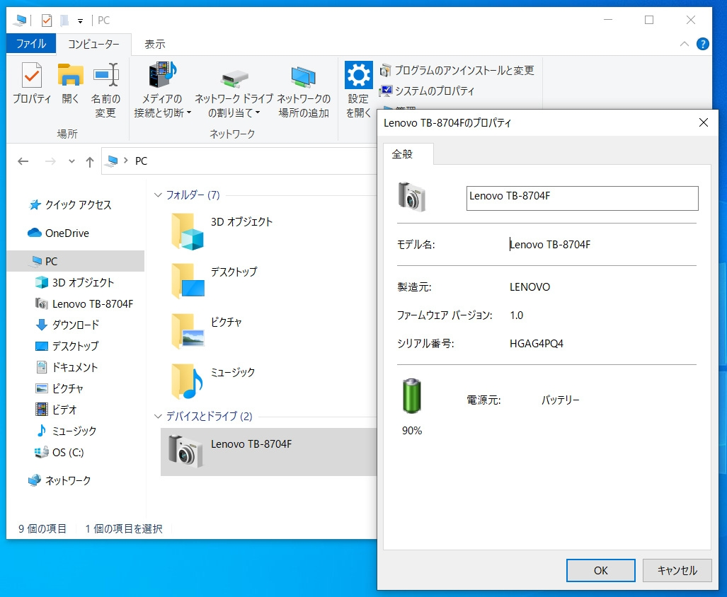 PC側では「デバイスとドライブ」に「Lenovo TB-8704F」と認識されている