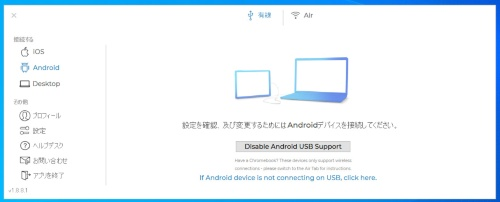PCのDuet Displayを起動し、左の「Android」をクリック。さらにこの画面で「If Android device is not connecting on USB,click here.」をクリックする