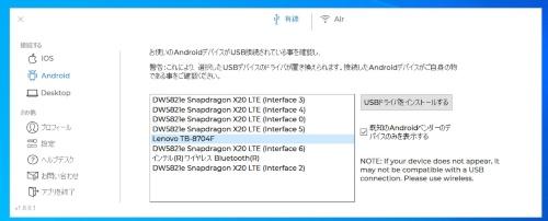 デバイス名のリストの中から、TAB4 8 Plusの「モデル名」と同じものを選択して「USBドライバをインストールする」をクリック