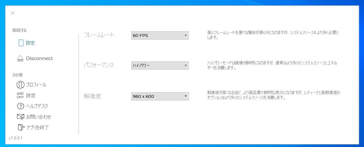 マルチディスプレーで利用している状態では、PC側のDuet Displayで解像度やどの程度の追従性で利用するかの「パフォーマンス」、表示の滑らかさを決める「フレームレート」を設定できる