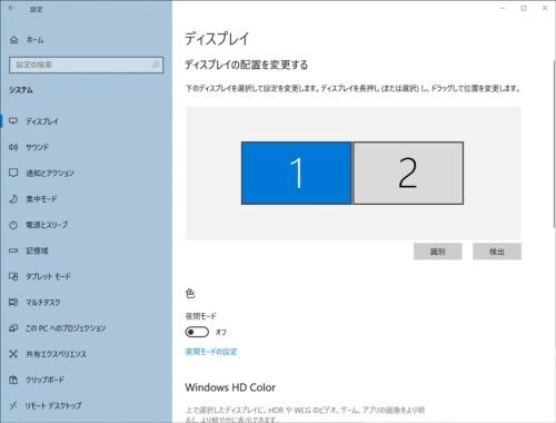 マルチディスプレーは、Windows 10の設定アプリの「ホーム」にある「ディスプレイ」から設定する