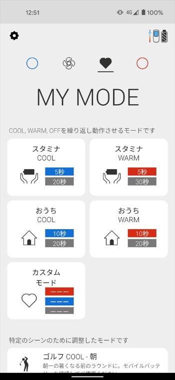 複数のモードを組み合わせて動作させる「MY MODE」