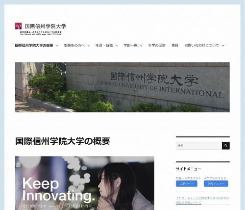 実在しない国際信州学院大学の公式サイト
