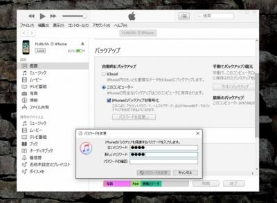 iTunes暗号化バックアップの設定画面。Apple IDのパスワードとは別個のパスワードを設定する必要がある
