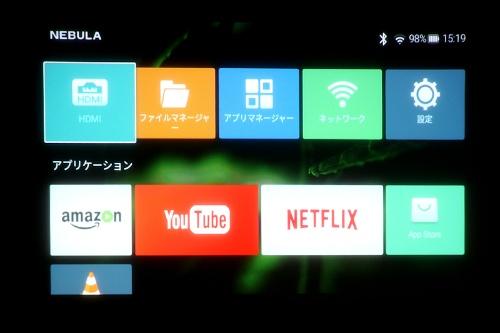 Aptoide TVのホーム画面。インストールしたアプリは2段目に表示される。リモコンの方向キーでアプリを選択し、OKボタンで起動する