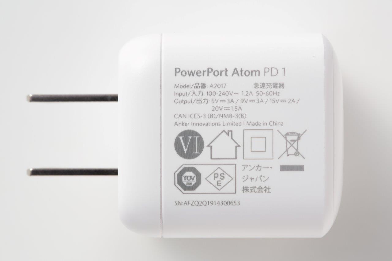 供給できる電力は充電器によって異なる。購入前に確認しておきたい (撮影:スタジオキャスパー)