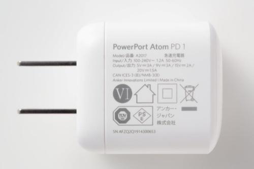 供給できる電力は充電器によって異なる。購入前に確認しておきたい