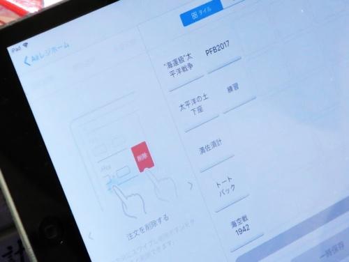 Airペイ対応レジアプリとして提供されている「Airレジ」は商品ごとの売り上げ管理やレシート出力など使い勝手がいい