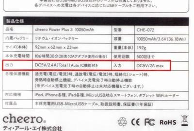 モバイルバッテリーを買う際は、スペック表もチェック。出力と入力が5V/2A以上の製品がお薦めだ