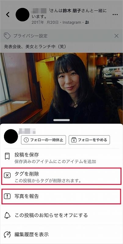 【Facebookの報告方法】不快な投稿の右上にあるメニューをタップし、タグ付けされている場合は「タグを削除」、そして「写真を報告」をタップします。画面の指示に従って報告を行います