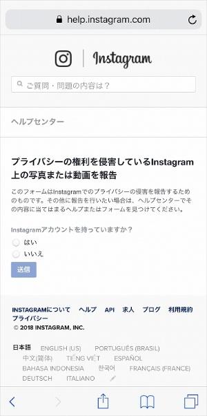 【Instagramの報告方法】投稿から報告することもできますが、何ページも移動するので、以下のURLにアクセスからの報告がおすすめです→https://help.instagram.com/contact/504521742987441?helpref=page_content