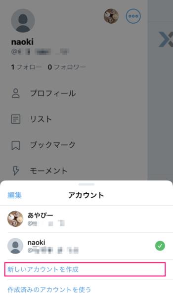 Twitterアプリでは新しいアカウントを簡単に作成できる