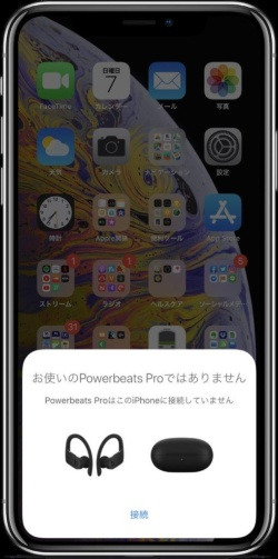 Powerbeats Proと接続する際のiPhone画面