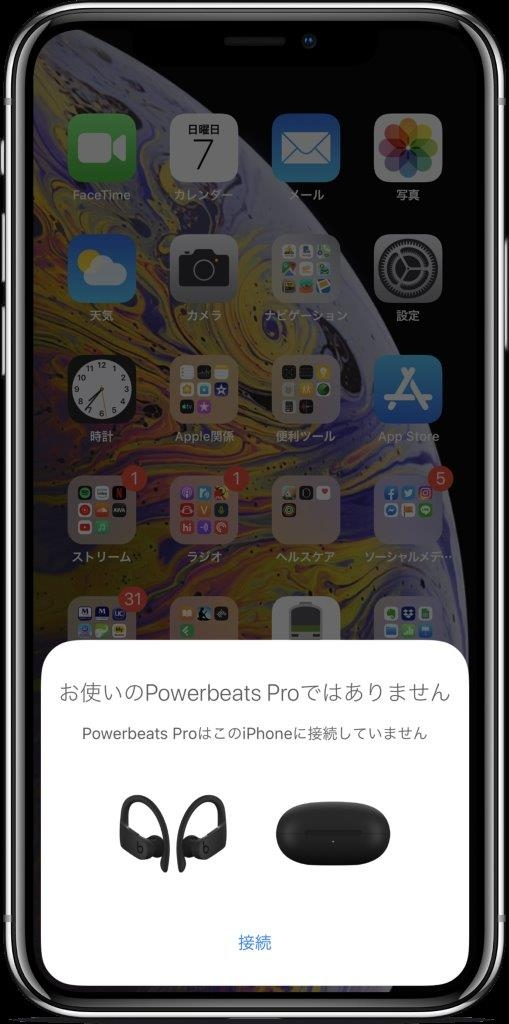 Powerbeats Proと接続する際のiPhone画面 充電ケースのふたを開くと、iPhoneの画面にペアリング手順が表示される。「接続」をタップして、画面の指示に従って充電ケースのボタンを長押しするとペアリングが完了する