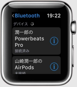 Apple WatchのBluetooth設定画面