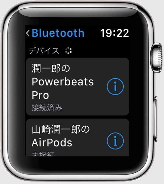 Apple WatchのBluetooth設定画面 同じApple IDにひも付いた端末であればワンタップでPowerbeats Proに接続できる