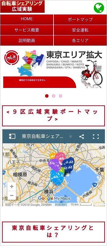 「自転車シェアリング広域実験」のページ。ドコモ・バイクシェア共通の「会員登録/ログイン」ボタンは見つからない