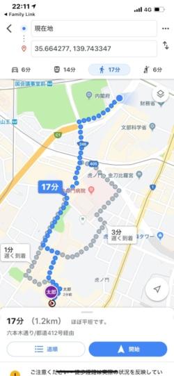 Googleマップと連携して子どもの居場所まで道案内する機能を利用できる