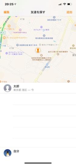 「ファミリー共有」を設定して「友達を探す」アプリで子どもの居場所を把握