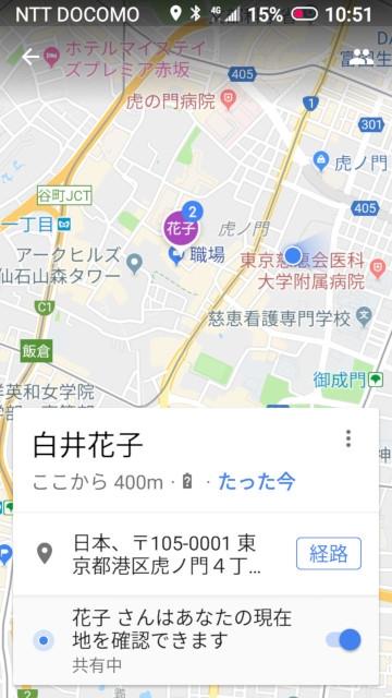 Googleマップの「現在地の共有」で子どもの居場所を把握