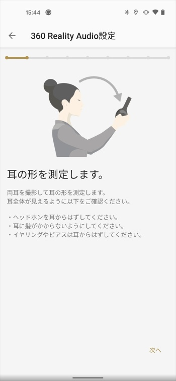 ユーザーに合わせて音響特性を最適化するため、まず耳を撮影する