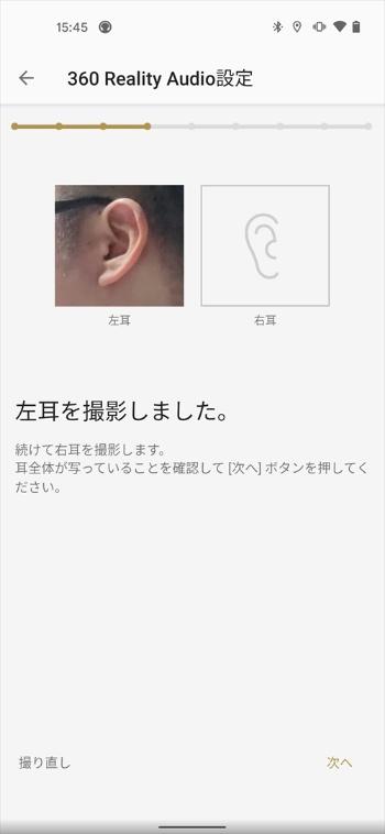 両耳を撮影すると、写真から聴感特性を解析する。30秒ほどかかる