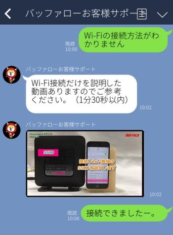 オペレーターからユーザーに短い動画を送っているところ