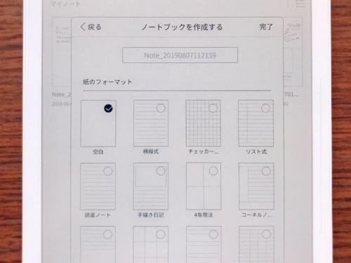 ノートのテンプレートは10種類以上。個人的には画面左にラインが入った「リスト式」が使いやすかった