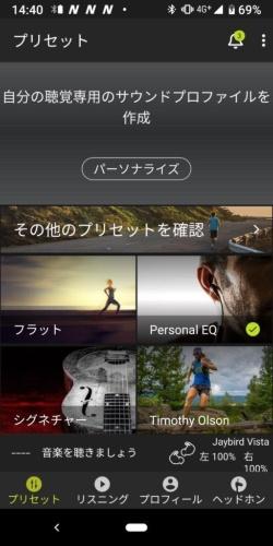 Jaybird MySoundの画面。イコライジングはプリセットも用意されている。アプリ上で操作ボタンの割り当て変更もできる