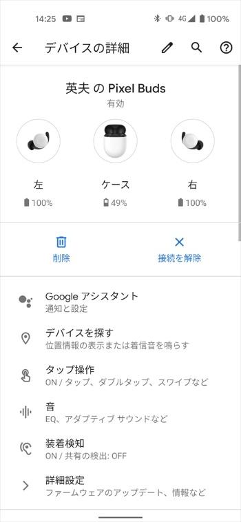 Googleアシスタントの設定やタッチ操作の割り当てなどをカスタマイズできる