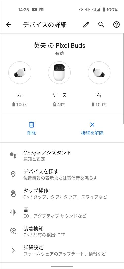 Googleアシスタントの設定やタッチ操作の割り当てなどをカスタマイズできる (出所:筆者)