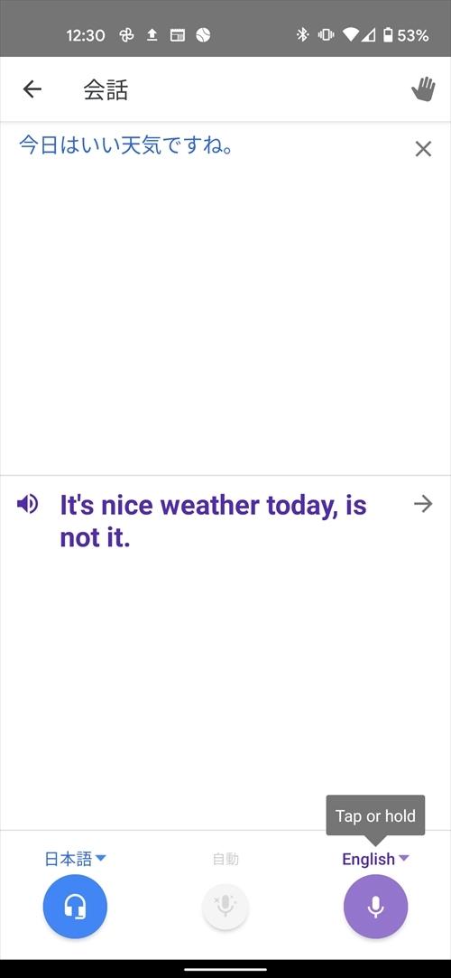 Google翻訳アプリを呼び出してリアルタイムに翻訳させることができる (出所:筆者)