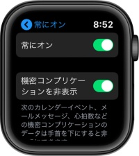 Apple Watchの「設定」→「画面と明るさ」→「常にオン」をタップして表示される画面で、「機密コンプリケーションを非表示」をオンにすると、常時表示モードでプライベートな情報などを表示しないようになる