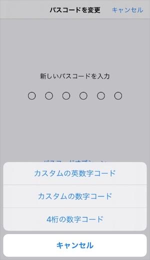 パスコードの設定画面の「パスコードオプション」でパスコードの桁数を増やせる