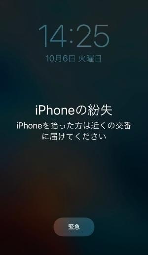 紛失したiPhoneではこのように表示される