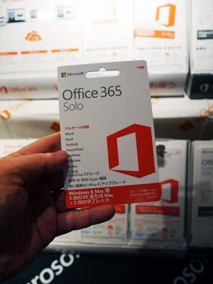 「Office 365 Solo」は、常に最新バージョンのオフィスソフトを利用できるサブスクリプション型の製品。これまではインストール台数に制限があった