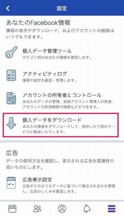 Facebookアプリでメニューボタンをタップ、「設定とプライバシー」から「設定」を選び、「個人データをダウンロード」をタップします