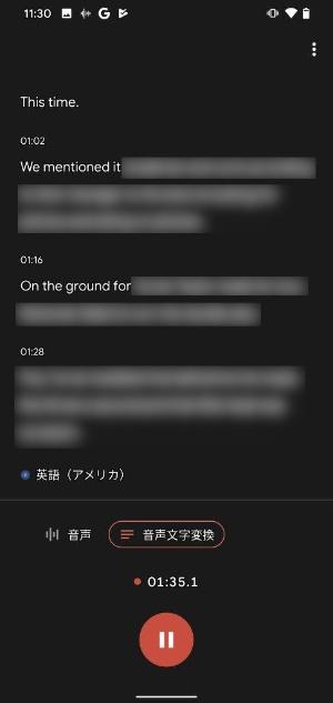 レコーダーアプリの音声文字変換機能を使うと、録音しながら音声を文字で表示してくれる。現在は英語のみ対応