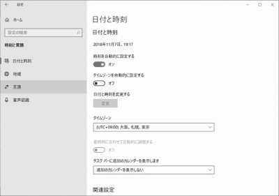 表示が切り替わったら、ウインドウ左側の「言語」をクリックする。Windows 10のバージョンによっては「地域と言語」になっていることもある