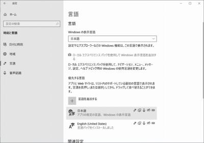 ウインドウ右側で「日本語 アプリの既定の言語、Windowsの表示言語」をクリックする