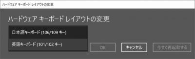 キーボードのレイアウトを変更するウインドウが開くので、ここでプルダウンメニューをクリックして「英語キーボード(101/102キー)」を選択する