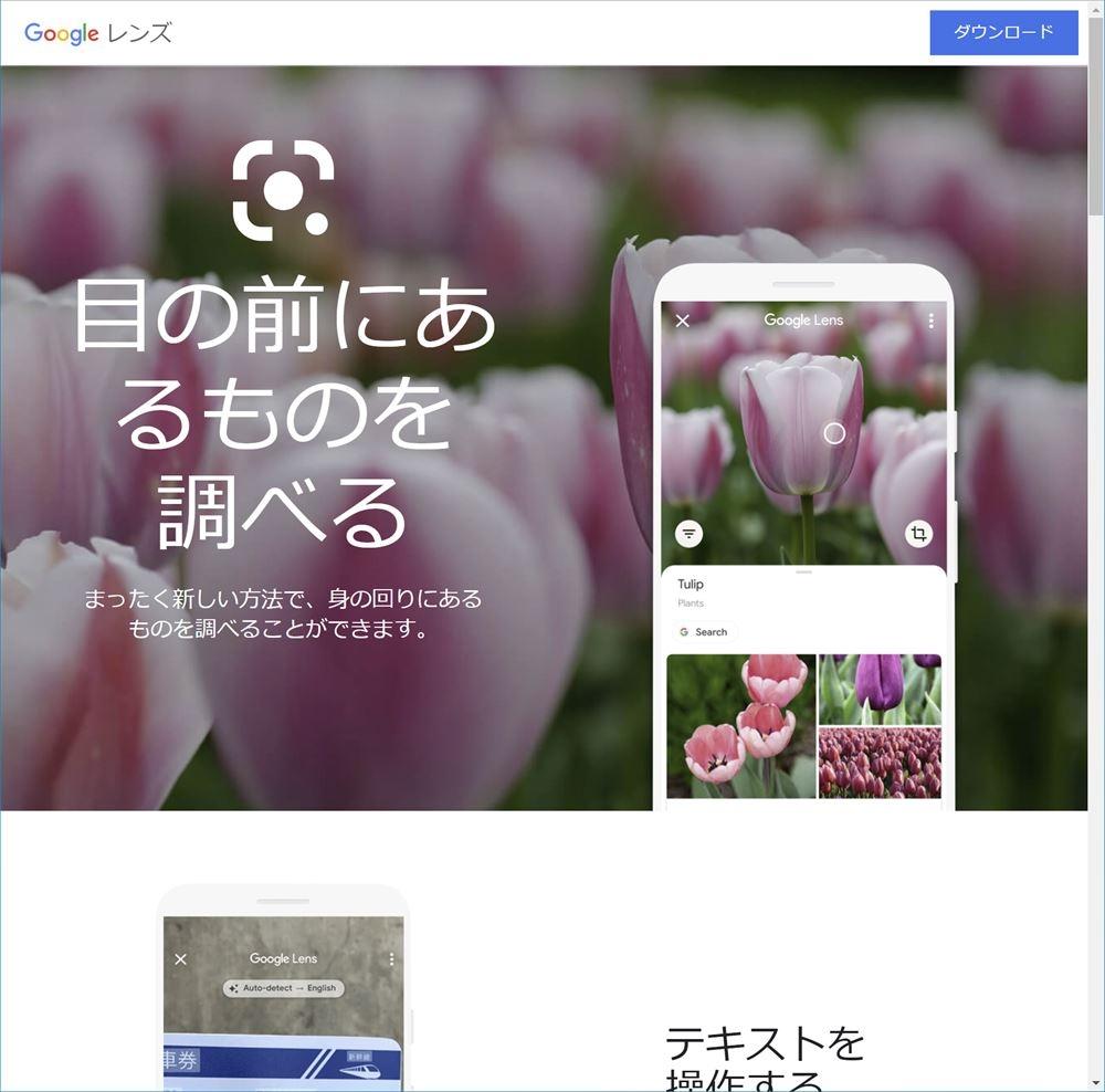 「Google レンズ」はスマホのカメラや写真に写っている対象を検索したり文字を抽出したりできる (出所:米Google)