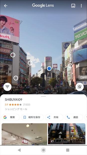 東京・渋谷の「渋谷スクランブル交差点」で撮影した写真をGoogle レンズで調べたところ、建物の情報やお店の情報などが表示される。写真の○の部分を認識して情報を表示する。○の位置はタップ操作で変更可能だ