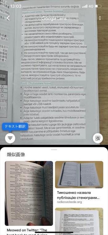 画像中の文章を翻訳し、翻訳後の文章を元画像に合成して表示できる